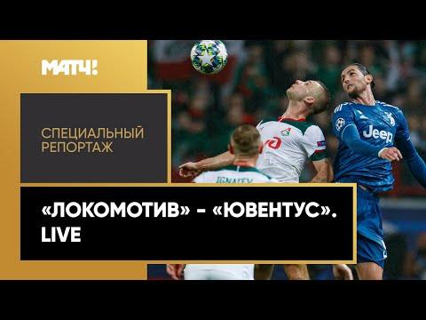 «Локомотив» - «Ювентус». Live». Специальный репортаж