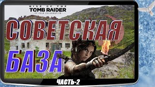 Rise of the Tomb Raider | Лара Крофт | Прохождение | PS4 pro | Часть-2. Советская база.