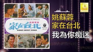 姚苏蓉 Yao Su Rong - 我為你痴迷 Wo Wei Ni Chi Mi (Original Music Audio)