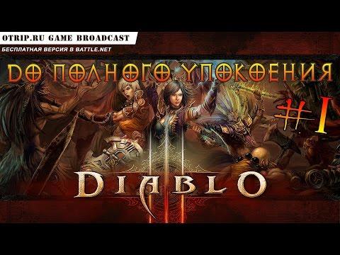DIABLO III ● Бесплатная версия ● #1