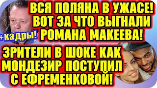 Дом 2 Свежие Новости ♡ 15 ноября 2019. Эфир (21.11.2019).