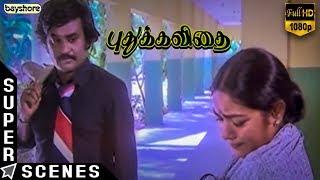 Puthukavithai - Super Scene   Rajinikanth   Jyothi   Ilaiyaraaja   SP. Muthuraman