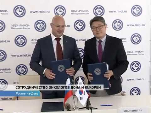 Ростовский онкоинститут начал сотрудничество с ведущим госпиталем Южной Кореи - Дон24
