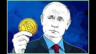 Путин поддерживает развитие криптовалют в России!