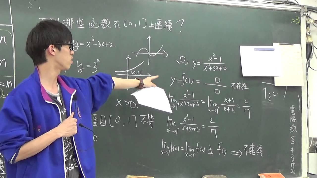 高中數學 選修下冊 第一章 極限與函數-- 題目3--連續函數---學生江榮晟講解 - YouTube
