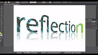 как сдеалть отражение в Иллюстраторе