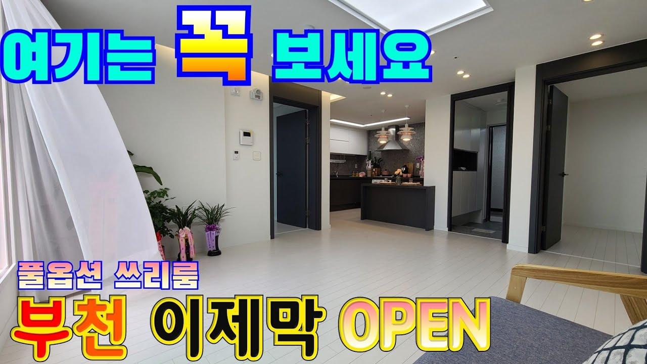 춘의동신축빌라 주차걱정없이 전망좋은집 선점할수있는 기회 부천빌라매매 쓰리룸 부천역 도보5분이면 서울간다