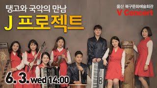 [울산 북구문화예술회관 V Concert - Ep. 1…