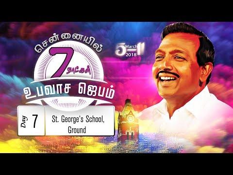 Chennai 7 Days Revival Fasting Prayer 2018 - Day 7 | Jesus Redeems Ministries