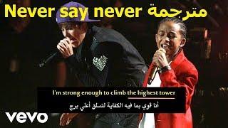 Justin Bieber - Never say never [Official Lyric Video] ft. Jaden smith مترجمة