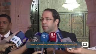 مصر العربية |  رئيس الحكومة التونسية يتعهد بمواصلة الحرب ضد الفساد إلى النهاية