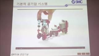 [PAMTEK-training] 공압기기 1 (2017…