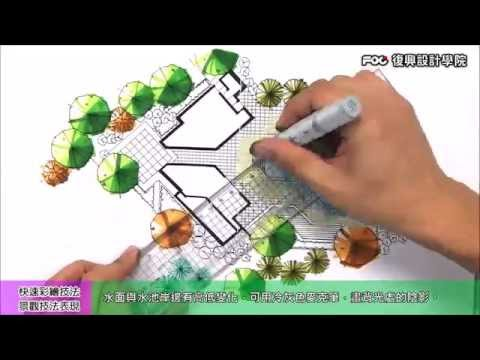 復興設計/平面景觀圖麥克筆繪製(上)