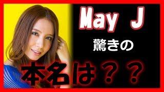 May J の本名に驚きの声!「意外と和風」 ↓のURLからチャンネル登録よろ...