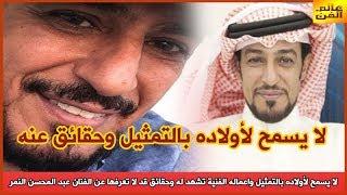 لا يسمح لأولاده بالتمثيل واعماله الفنية تشهد له وحقائق قد لا تعرفها عن الفنان عبد المحسن النمر
