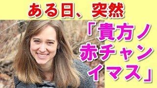 呑気なロシア人観光客女性を一家でおもてなしした結果【日本好き外国人】 thumbnail