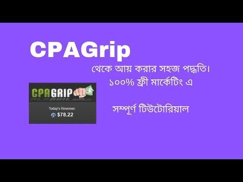 CPAGrip CPA Marketing Complete Tutorial 2 - Bangla