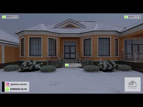 Проект одноэтажного жилого дома в селе Котар-Юрт. Часть 2