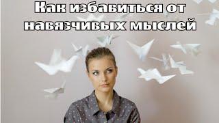 Как избавиться от навязчивых мыслей и страхов, как снять последствия стресса, ДПДГ(Как избавиться от навязчивых мыслей и страхов, как снять последствия стресса, ДПДГ - http://web-nrg.ru/ Практическа..., 2015-10-23T13:56:33.000Z)