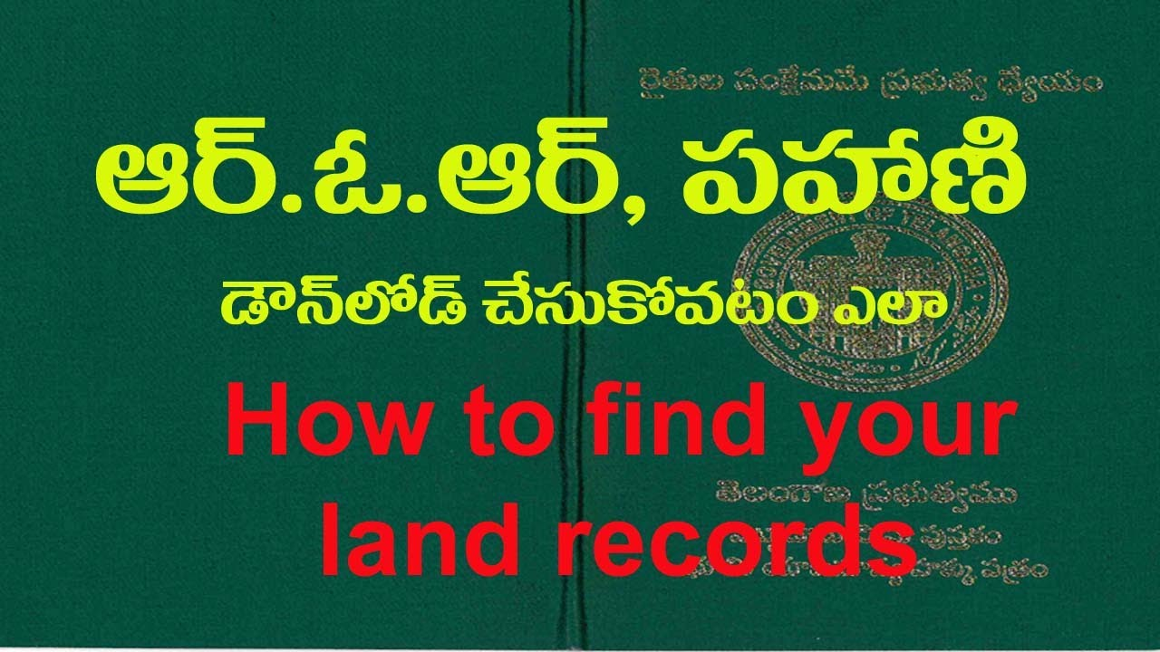 HOW TO CHECK LAND RECORDS IN TELANGANA || పహని ఆడంగల్ || ROR / PAHANI ||