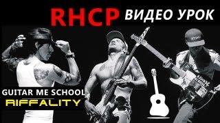 SNOW (HEY OH) - RHCP - ВИДЕО УРОК на электрогитаре, Riffality