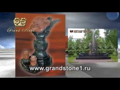 видео: Каталог памятников из гранита и мрамора от grand stone