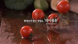 과일, 채소를 먹는 이유! 바로 섬유질~!! 한샘 오젠…