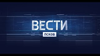 Вести-Псков 06.04.2021 09-00