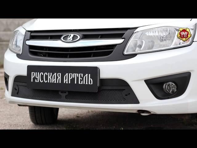 Защитная сетка переднего бампера Lada Granta (лифтбек), 2014—н.в. (russ-artel.ru)