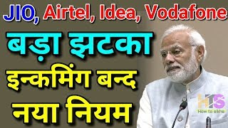 JIO, AIRTEL, IDEA, VODAFONE New Rules | Incoming Call Will Be Discontinued Without Minimum Recharge