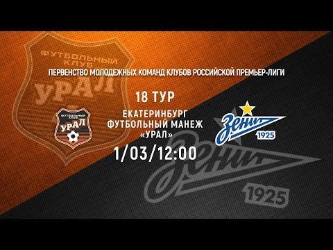 Прямая трансляция матча «Урал-M» - «Зенит-М»