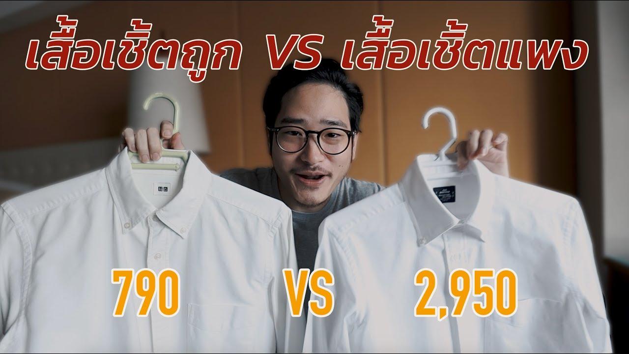 เชิ้ตถูก vs เชิ้ตแพง ต่างกันตรงไหนบ้าง? คุ้มมั้ยที่จะซื้อ?   TaninS