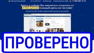 """""""Метод Мальцевой"""" Здесь и сейчас Вы научитесь получать от 4780 рублей. Честный обзор"""