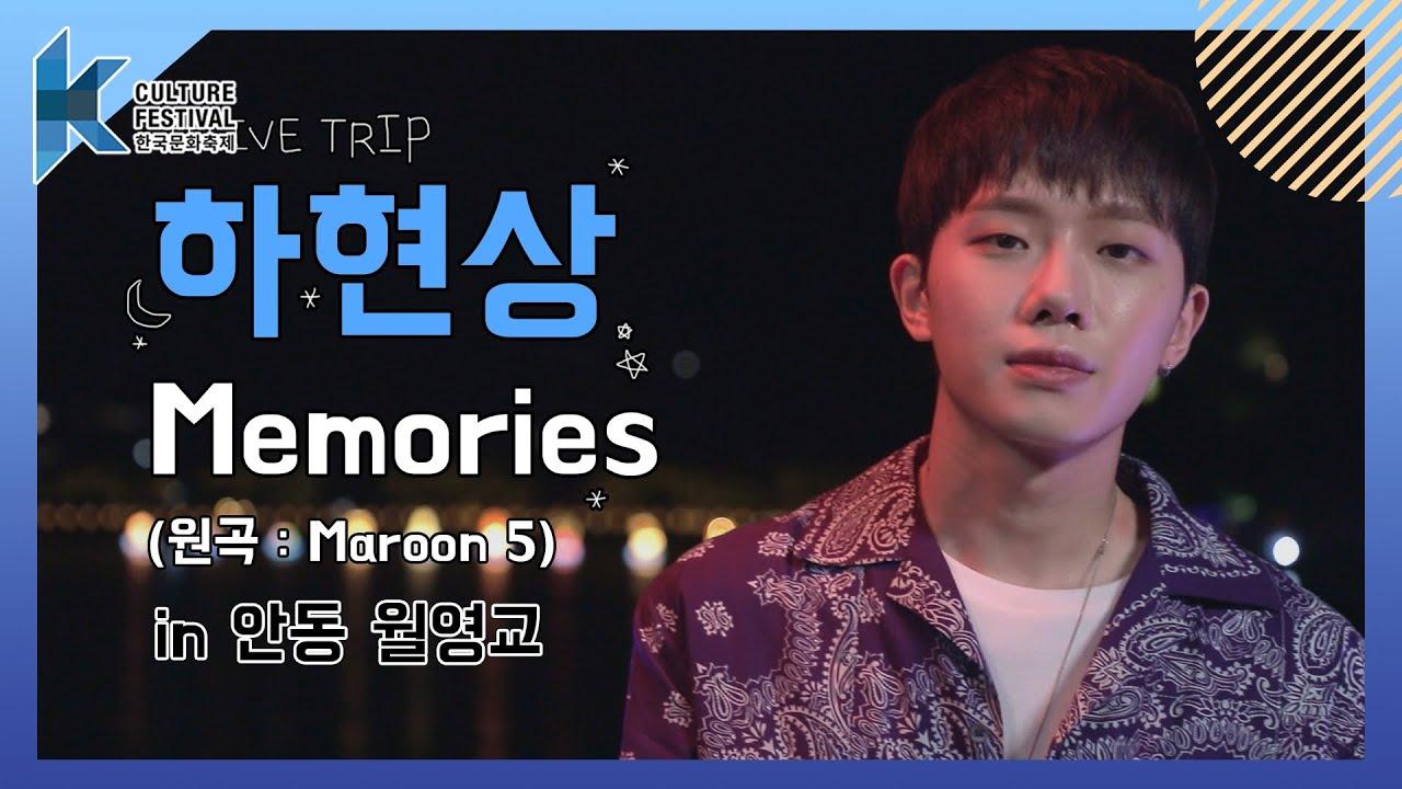 마카롱들 뚱카롱 만드는 대왕마카롱의 노래 😇♬하현상(Ha Hyunsang) - Memories(원곡:Maroon 5)♬