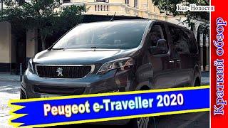 Авто обзор Peugeot e-Traveller 2020 : Электрический вэн полностью повторил Opel Vivaro-e
