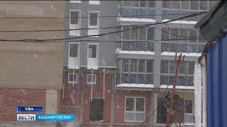 Дольщики из Уфы шесть лет не могут получить свои квартиры