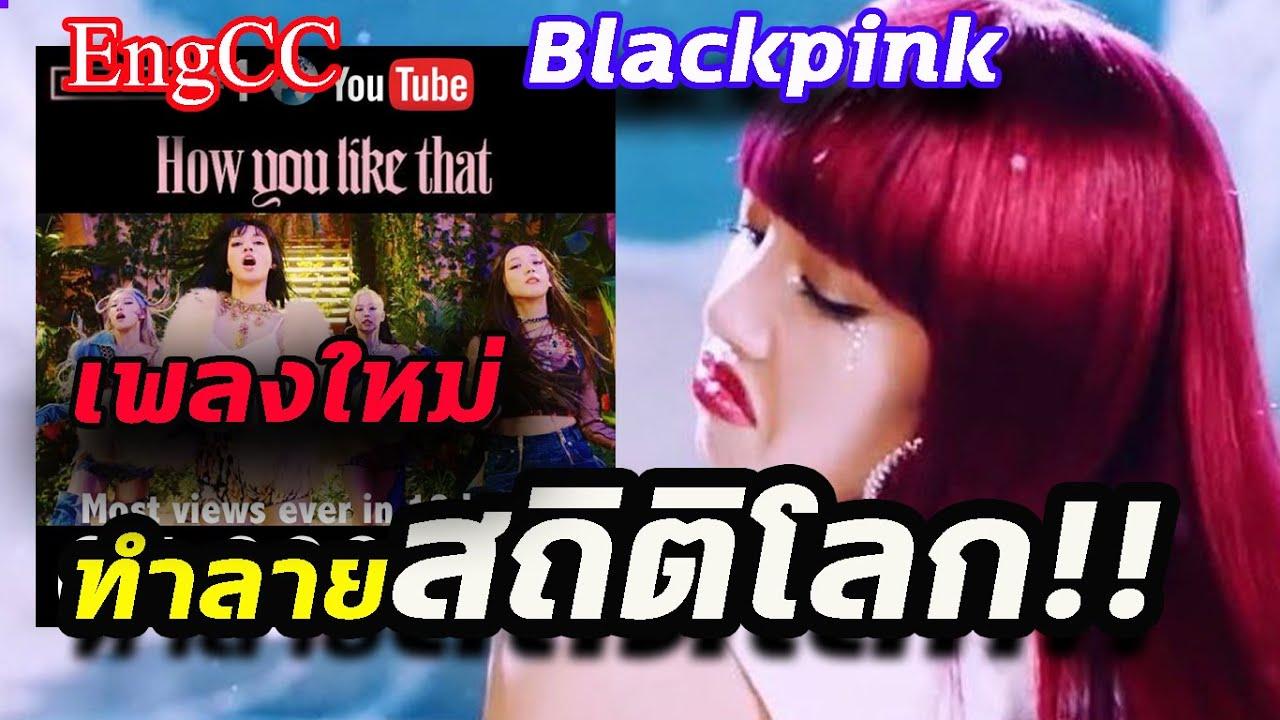 Blackpink ทุบทุกสถิติบนโลก!! แม้แต่ในเกาหลี how you like that