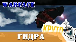 Warface Гидра полное прохождение новой спецоперации Кискоед Эффенди Вот-это-писец тактика