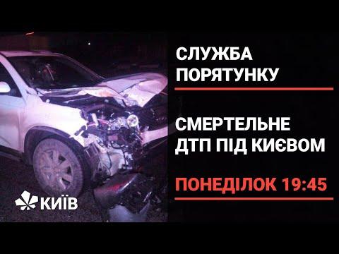 Під Києвом двоє студентів загинули під колесами позашляховика