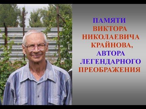 Памяти Виктора Николаевича Крайнова - автора легендарного Преображения