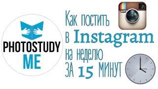 Постинг в Instagram на неделю ЗА 15 МИНУТ