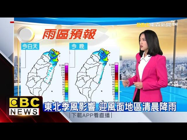 氣象時間 1071208 早安氣象 東森新聞