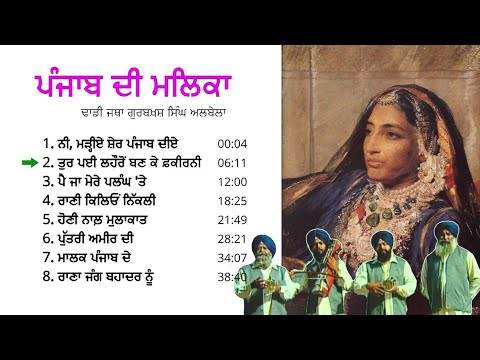 Punjab Di Malika (Full Album) - Dhadi Jatha Gurbaksh Singh Albela - Radio Tari