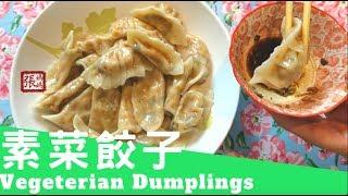 {ENG SUB} ★ 素食餃子 簡單做法 ★ | MUST TRY Vegetarian Dumplings