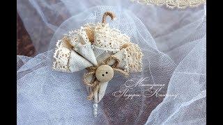 Винтажная оригинальная брошь зонт своими руками/брошь из льна и кружева мастер класс