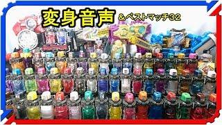 仮面ライダービルド ベストマッチ変身音32 他  kamenrider build Best match sound