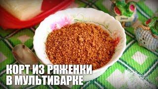 Корт из ряженки в мультиварке — видео рецепт