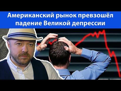 Рынок превзошёл падение Великой Депрессии. Прогноз курса доллара рубля евро РТС Нефть Мечел на 2020.