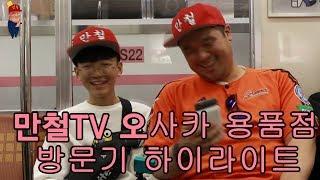 [만철TV] 일본 오사카 야구용품점 방문기 예고편