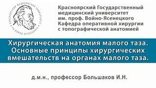 Большаков И.Н. - Таз, оперативная хирургия и топографическая анатомия